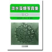 淡水藻類写真集〈18巻〉 [単行本]