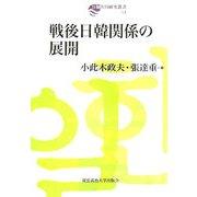 戦後日韓関係の展開(日韓共同研究叢書〈14〉) [全集叢書]