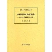 中國神話人物資料集 [単行本]