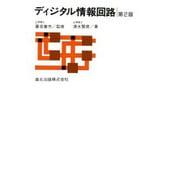 ディジタル情報回路 第2版 [単行本]