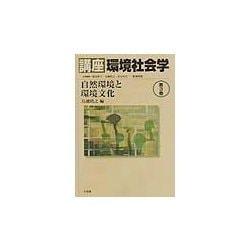 講座 環境社会学〈第3巻〉自然環境と環境文化 [全集叢書]