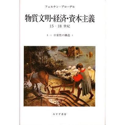 物質文明・経済・資本主義 1-1-15-18世紀 [全集叢書]