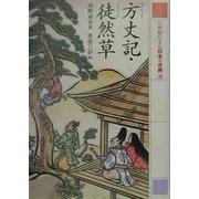 21世紀によむ日本の古典〈9〉方丈記・徒然草 [単行本]
