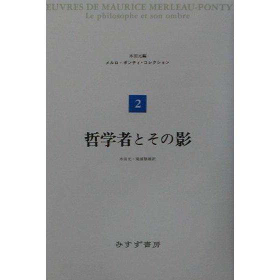哲学者とその影(メルロ=ポンティ・コレクション〈2〉) [全集叢書]