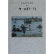鶴見良行著作集〈11〉フィールドノート(1) [全集叢書]