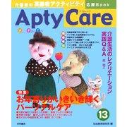 AptyCare〈13〉 [全集叢書]