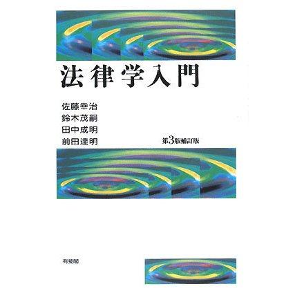 法律学入門 第3版補訂版 [単行本]