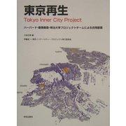 東京再生Tokyo Inner City Project―ハーバード・慶応義塾・明治大学プロジェクトチームによる合同提案 [単行本]