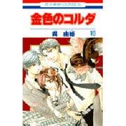 金色のコルダ 10(花とゆめCOMICS) [コミック]