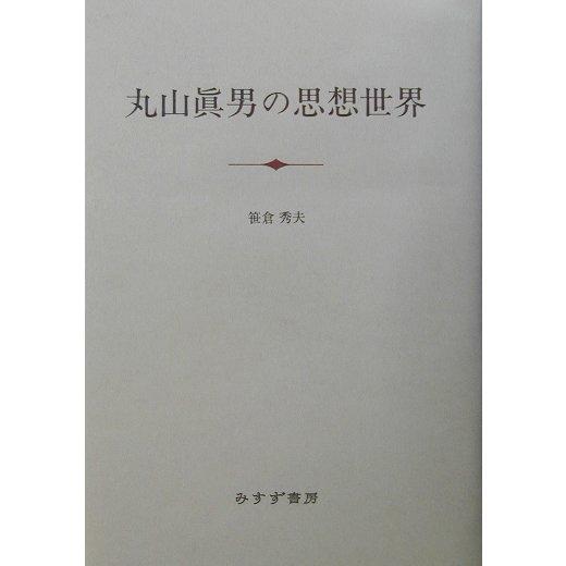 丸山真男の思想世界 [単行本]