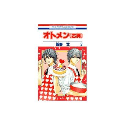 オトメン(乙男) 2(花とゆめCOMICS) [コミック]
