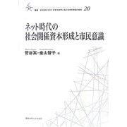 ネット時代の社会関係資本形成と市民意識(叢書21COE-CCC 多文化世界における市民意識の動態) [全集叢書]