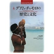 入門 グアム・チャモロの歴史と文化―もうひとつのグアムガイド [単行本]