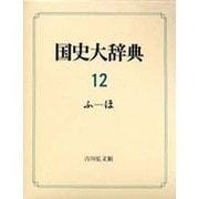 国史大辞典 第12巻 ふ-ほ [事典辞典]