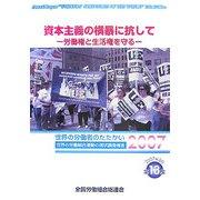 資本主義の横暴に抗して―労働権と生活権を守る 世界の労働者のたたかい2007 世界の労働組合運動の現状調査報告 [単行本]