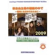 新自由主義破綻の中で―雇用と生活を守るために 世界の労働者のたたかい2009 世界の労働組合運動の現状調査報告 [単行本]