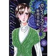 カレイドスコープ(白泉社文庫 の 1-29 Silkyシリーズ) [文庫]