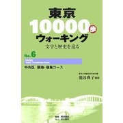東京10000歩ウォーキング〈No.6〉中央区 築地・佃島コース―文学と歴史を巡る [全集叢書]