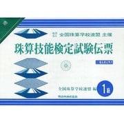 珠算技能検定試験伝票1級