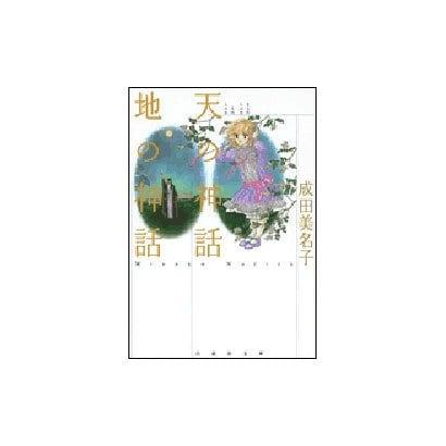 天の神話地の神話(白泉社文庫 な 1-18) [文庫]