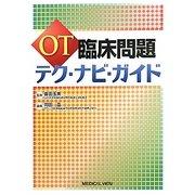 OT臨床問題 テク・ナビ・ガイド [単行本]