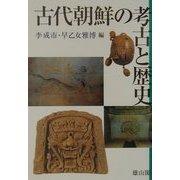 古代朝鮮の考古と歴史 [単行本]