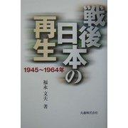 戦後日本の再生―1945~1964年 [単行本]