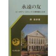 永遠の友―ピーボディ・エセックス博物館と日本 [単行本]