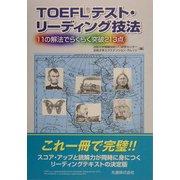 TOEFLテスト・リーディング技法―11の解法でらくらく突破213点 [単行本]
