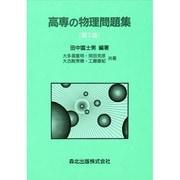 高専の物理問題集 第3版 [単行本]