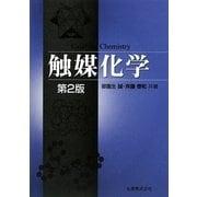 触媒化学 第2版 [単行本]