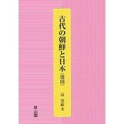 古代の朝鮮と日本(倭国) [単行本]