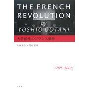 大谷能生のフランス革命 [単行本]