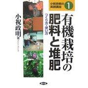 有機栽培の肥料と堆肥―つくり方・使い方(小祝政明の実践講座〈1〉) [単行本]