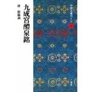 九成宮醴泉銘(中国法書ガイド〈31〉) [全集叢書]