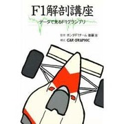 F1解剖講座―データで見るF1グランプリ [単行本]