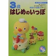 3歳はじめのいっぽ(新・知力開発シリーズ) [単行本]