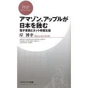 アマゾン、アップルが日本を蝕む―電子書籍とネット帝国主義(PHPビジネス新書) [新書]