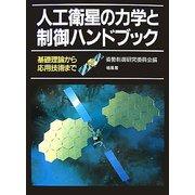 人工衛星の力学と制御ハンドブック―基礎理論から応用技術まで [単行本]