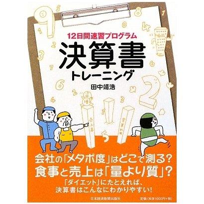 12日間速習プログラム決算書トレーニング [単行本]