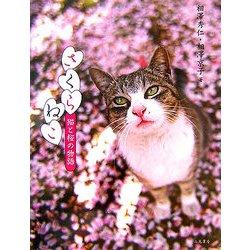 さくらねこ―猫と桜の物語 [単行本]