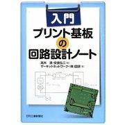 入門 プリント基板の回路設計ノート [単行本]