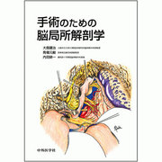 手術のための脳局所解剖学 [単行本]