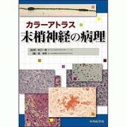 カラーアトラス末梢神経の病理 [単行本]