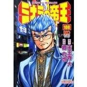 ミナミの帝王 108(ニチブンコミックス) [コミック]