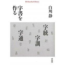 字書を作る(平凡社ライブラリー) [全集叢書]