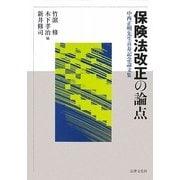 保険法改正の論点―中西正明先生喜寿記念論文集 [単行本]