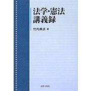 法学・憲法講義録 [単行本]