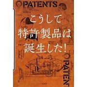 こうして特許製品は誕生した! [単行本]
