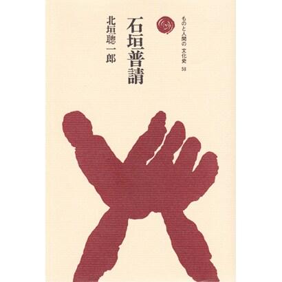 石垣普請(ものと人間の文化史 58) [全集叢書]